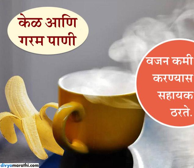 गरम पाण्यासोबत केळ खाल्ल्यास झटपट कमी होईल वजन, वाचा 10 हेल्दी Tips जीवन मंत्र,Jeevan Mantra - Divya Marathi