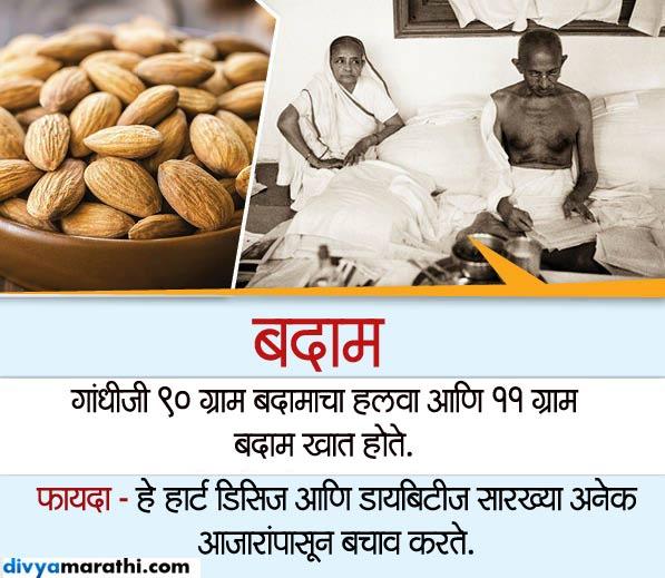 फिट राहण्यासाठी काय खात होते गांधीजी, जाणुन घ्या त्यांचा डायट प्लान...| - Divya Marathi