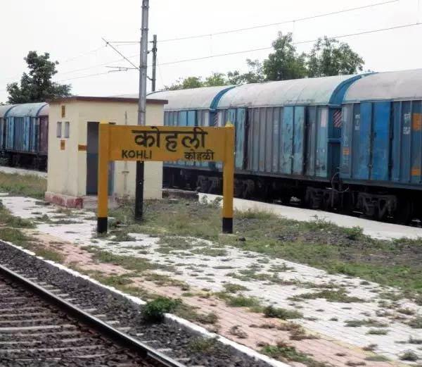 कोहली नावाचे रेल्वे स्टेशन महाराष्ट्रात आहे. - Divya Marathi