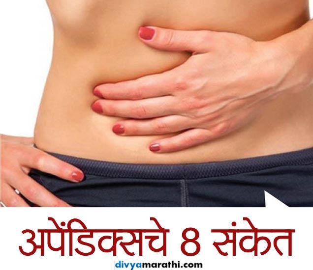हे आहेत अपेंडिक्सचे 10 संकेत, यांना करु नका इग्नोर...|जीवन मंत्र,Jeevan Mantra - Divya Marathi