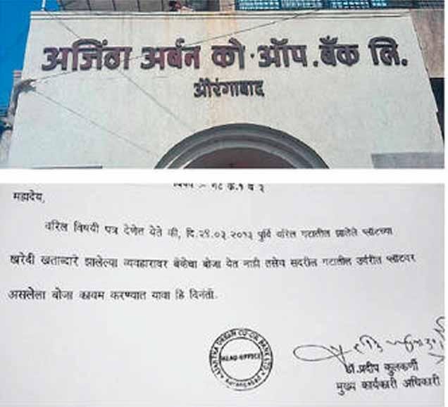 बँकेचे सीईओ प्रदीप कुलकर्णी यांनी संबंधित जमिनीवरील कर्जाचा बोजा उतरवला जावा म्हणून तलाठ्यांना असे पत्र दिले होते. - Divya Marathi