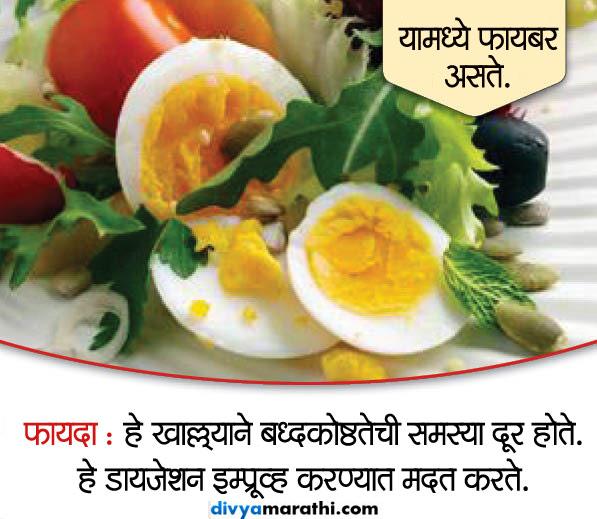 सलादमध्ये मिसळून खा उकडलेले अंडे, जाणुन घ्या 9 फायदे...|जीवन मंत्र,Jeevan Mantra - Divya Marathi