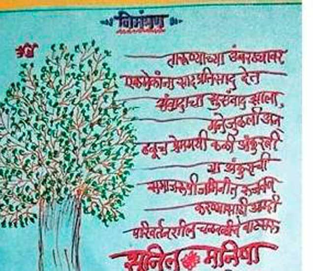 केच पेनने लिहून स्वकीय, नातेवाईक दिली निमंत्रण पत्रिका - Divya Marathi