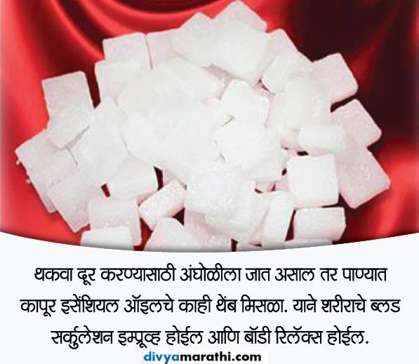 असा करावा कापूरचा वापर, फायदे जाणुन तुम्ही व्हाल चकीत...| - Divya Marathi