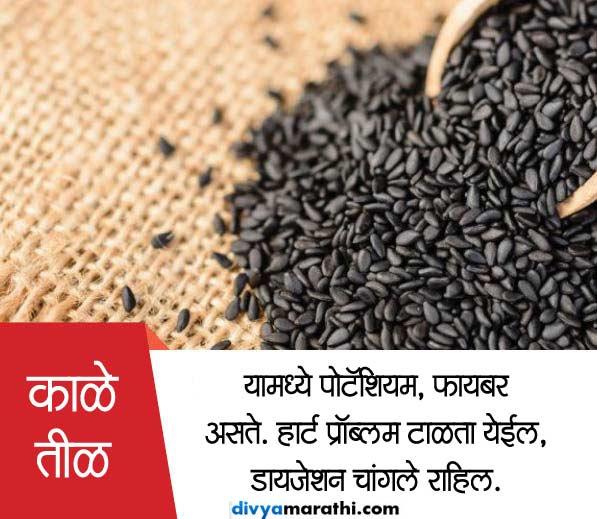 गोरे होण्यासाठी खा हे काळे पदार्थ, 9 Black Foods चे फायदे...|जीवन मंत्र,Jeevan Mantra - Divya Marathi