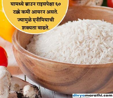 ब्राउन राइसचे 9 फायदे : कमी होईल वजन, डायजेशन होईल चांगले...|जीवन मंत्र,Jeevan Mantra - Divya Marathi