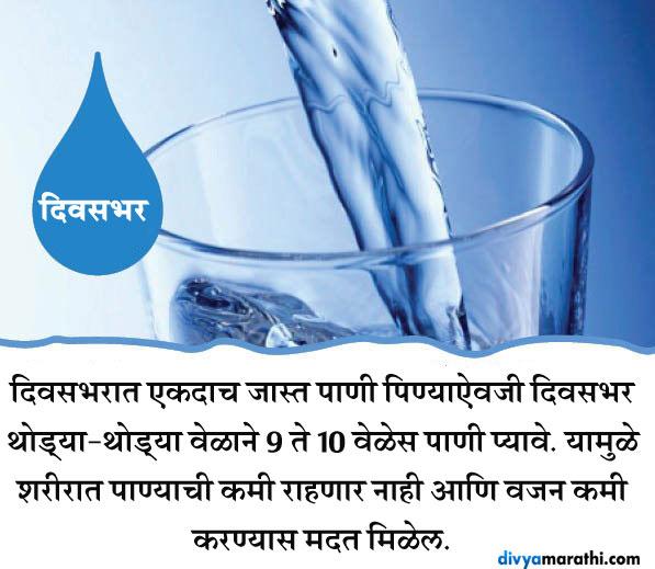 पाणी पिऊन 10 दिवसात कमी करू शकता 4 ते 5 kg वजन, जाणून घ्या कसे|जीवन मंत्र,Jeevan Mantra - Divya Marathi