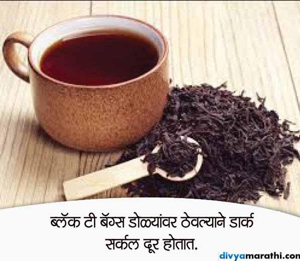 गोरे व्हायचेय तर घ्या ब्लॅक टी, त्वचेला होतील असेच 10 फायदे...|जीवन मंत्र,Jeevan Mantra - Divya Marathi