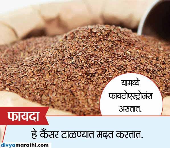 भाजून खा जवस, बॉडीवर होतील हे 10 Amazing फायदे... जीवन मंत्र,Jeevan Mantra - Divya Marathi