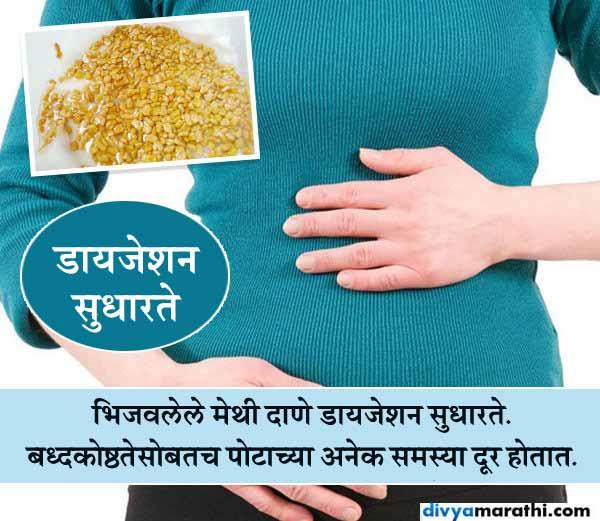रोज उपाशीपोटी खा भिजवलेले मेथी दाणे, होतील हे 10 फायदे...|जीवन मंत्र,Jeevan Mantra - Divya Marathi