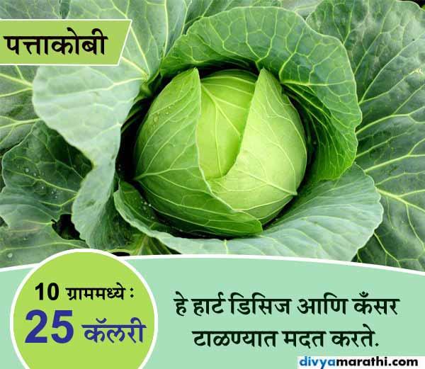 या 10 पदार्थांमध्ये आहेत सर्वात कमी कॅलरी, वजन होईल झटपट कमी...|जीवन मंत्र,Jeevan Mantra - Divya Marathi