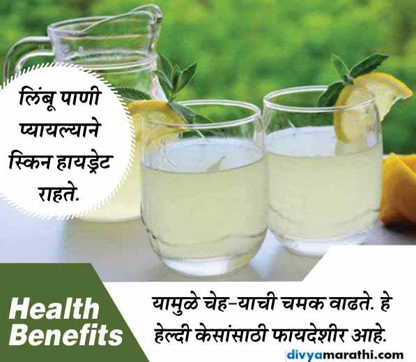 रोज सकाळी रिकाम्यापोटी प्या लिंबू पाणी, होतील हे 10 फायदे|जीवन मंत्र,Jeevan Mantra - Divya Marathi