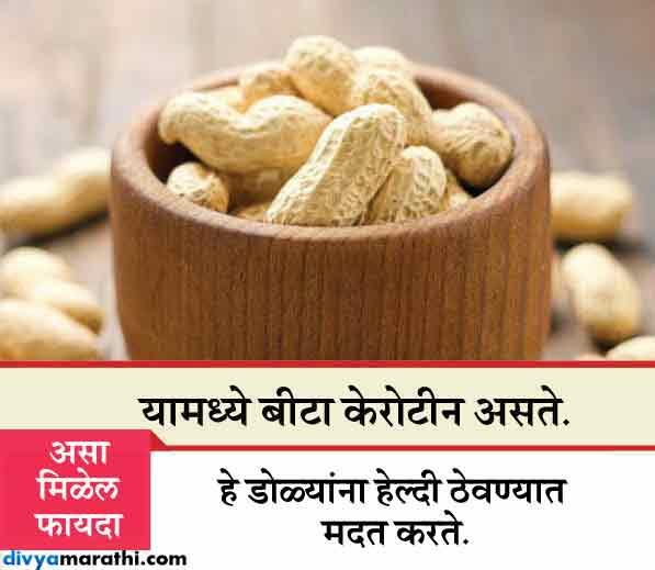 दूध आणि अंड्यापेक्षा जास्त दमदार आहे हे, जाणुन घ्या 10 फायदे...|जीवन मंत्र,Jeevan Mantra - Divya Marathi