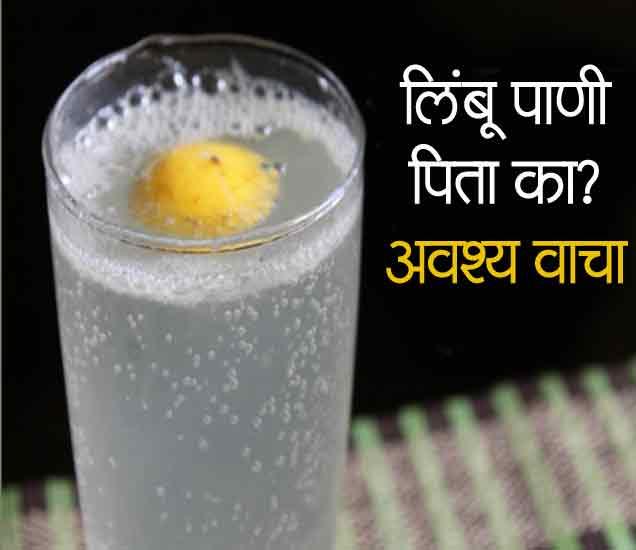 लिंबू पाणी पिण्यापुर्वी जाणुन घ्या या 10 गोष्टी, अन्यथा होऊ शकते नुकसान...|जीवन मंत्र,Jeevan Mantra - Divya Marathi
