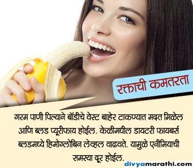 जापानी फॉर्मूल्यांचे 10 फायदे : कोमट पाण्यासोबत खा केळी, कमी होईल वजन...|जीवन मंत्र,Jeevan Mantra - Divya Marathi