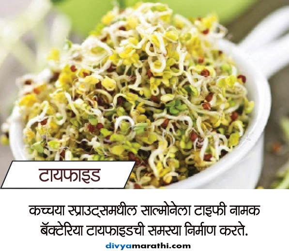 चुकूनही खाऊ नका कच्चे स्प्राउट्स, अन्यथा होतील हे 5 दुष्परिणाम जीवन मंत्र,Jeevan Mantra - Divya Marathi