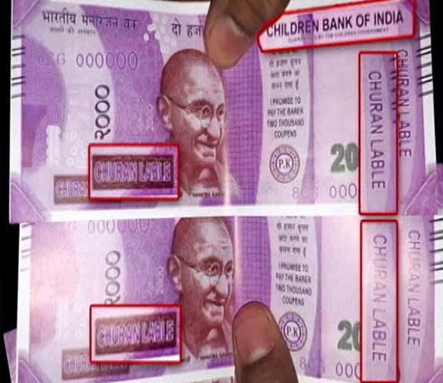 चिल्ड्रन बँक ऑफ इंडिया आणि चुरन लेबल असलेल्या बनावटी नोटा - Divya Marathi