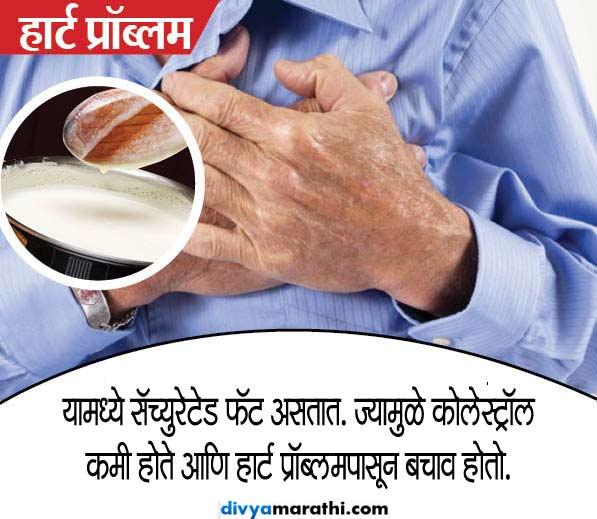 रोज खा फक्त एक चमचा साय, होतील हे 10 फायदे...|जीवन मंत्र,Jeevan Mantra - Divya Marathi