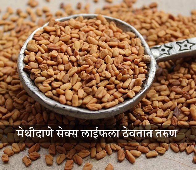 मेथीदाण्याचे मॅजिक, नियमित खाल्ल्याने होतील हे खास 10 फायदे|जीवन मंत्र,Jeevan Mantra - Divya Marathi