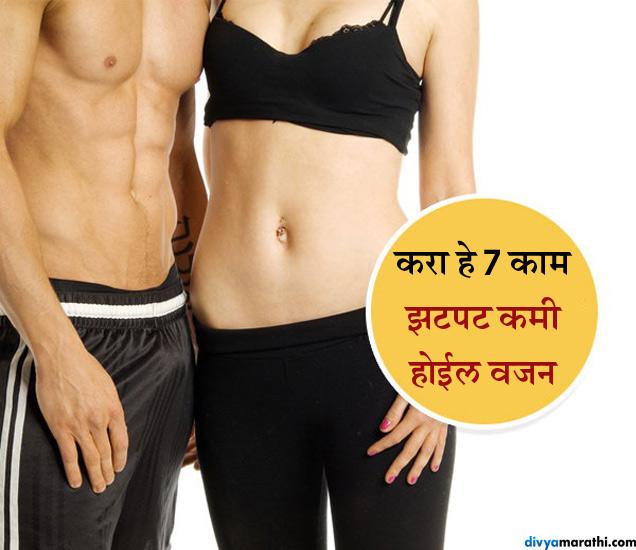 सकाळी 8 वाजण्यापूर्वी करा हे 7 काम, लवकर कमी होईल वजन|जीवन मंत्र,Jeevan Mantra - Divya Marathi