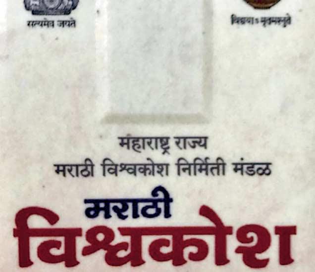 पेन ड्राइव्हमध्ये विश्वकोश साठविलेला आहे ते सुचित करणाराफोटो - Divya Marathi
