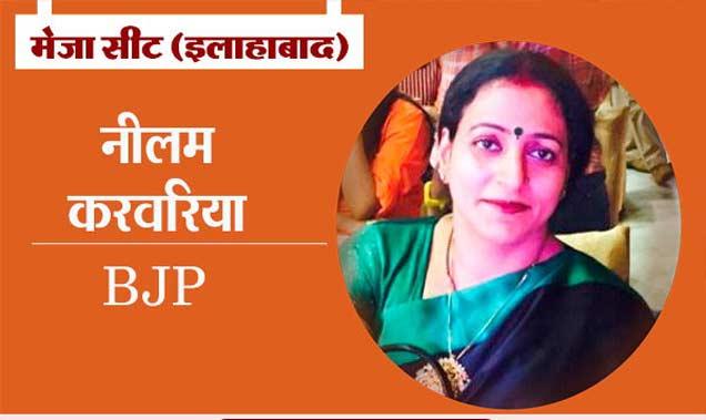नीलम करवरिया - Divya Marathi