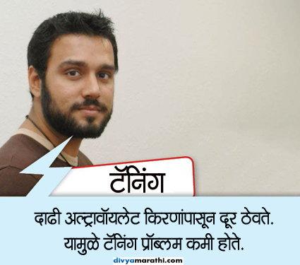 तुम्ही दाढी ठेवत असाल, तर होतील हे 10 फायदे...|जीवन मंत्र,Jeevan Mantra - Divya Marathi