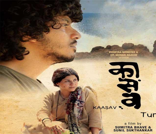 कासव चित्रपटाला सुवर्णकमळ मिळाले आहे. अद्याप हा चित्रपट प्रदर्शित व्हायचा आहे. - Divya Marathi