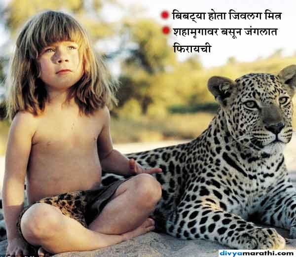 या वास्तवातील मोगलीने 10 वर्ष आफ्रिकेतील जंगलात व्यतीत केले. - Divya Marathi