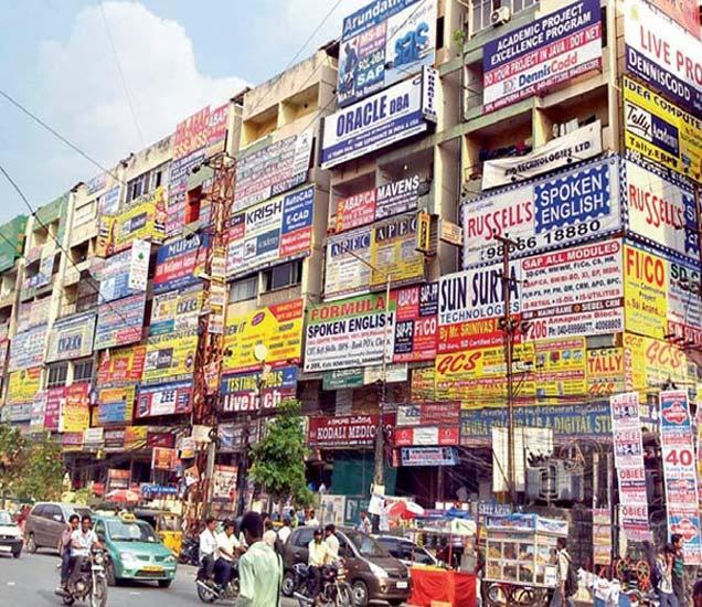 अमीरपेटमधील अभ्यासक्रम स्वस्त तर आहेतच, शिवाय करिअरनुसार ते अपडेटही केलेले असतात. - Divya Marathi