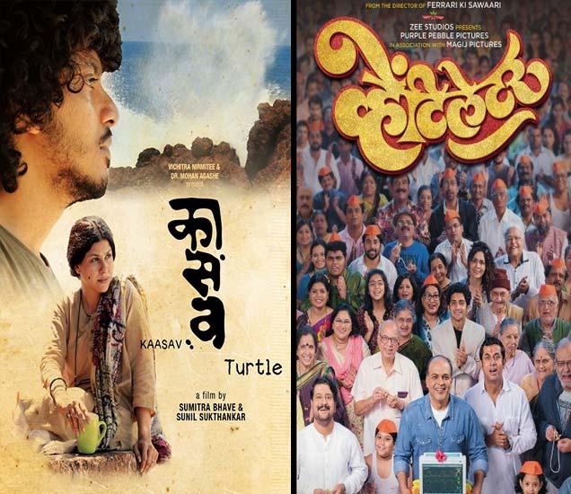व्हेंटिलेटर, कासव, दशक्रियासह 11 चित्रपटांची मेजवानी - Divya Marathi