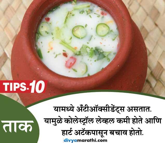 हार्ट अटॅक टाळण्याच्या या आहेत 10 टिप्स, आजपासूनच करा ट्राय...|जीवन मंत्र,Jeevan Mantra - Divya Marathi