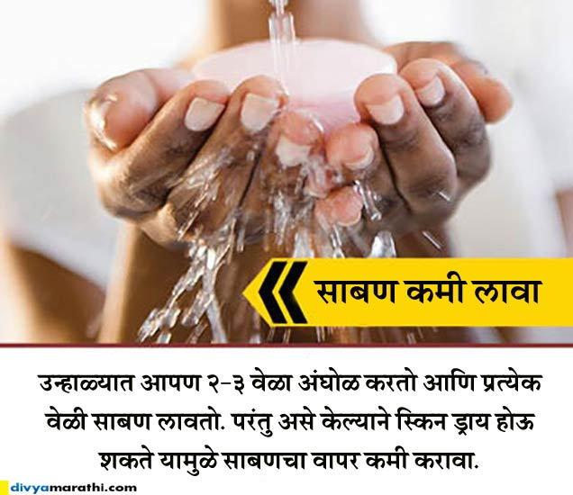 10 स्किन केयर टिप्स : उन्हाळ्यात कमी लावा साबण, भरपूर प्या पाणी...|जीवन मंत्र,Jeevan Mantra - Divya Marathi