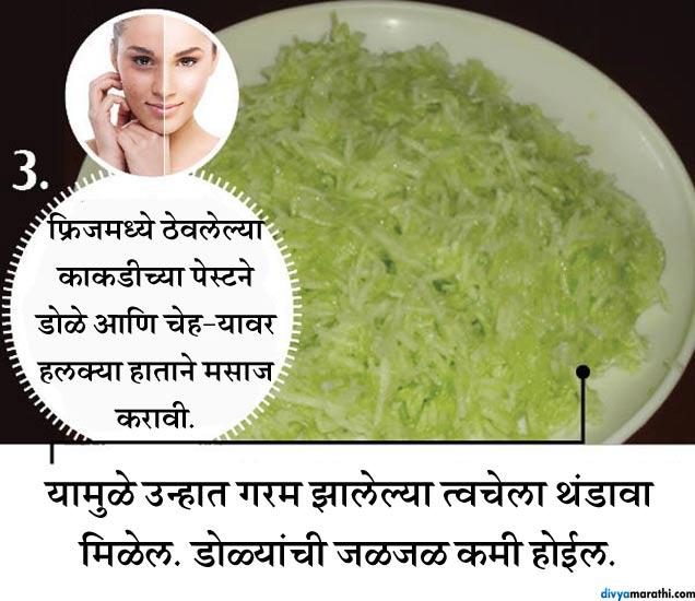 उन्हामध्ये काळवंडलेली त्वचा अशाप्रकारे करा गोरी, या आहेत 10 Tips जीवन मंत्र,Jeevan Mantra - Divya Marathi