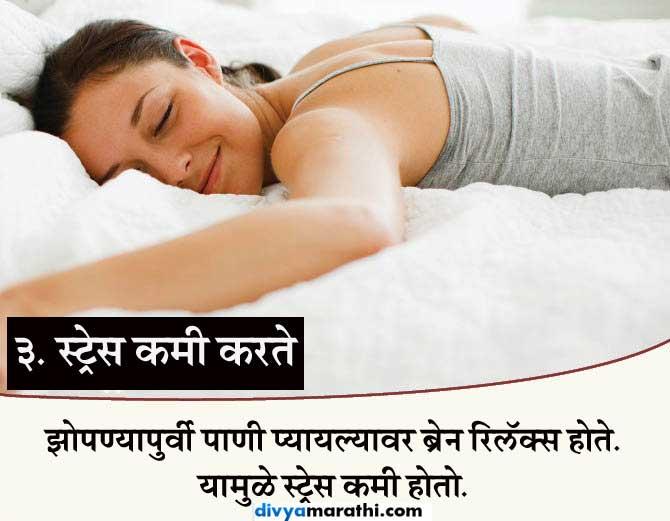 8 फायदे : रात्री झोपण्यापुर्वी प्या एक ग्लास पाणी, कमी होईल वजन...|जीवन मंत्र,Jeevan Mantra - Divya Marathi