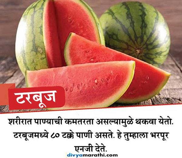 उन्हाळ्याचा थकवा दूर करण्यासाठी खा हे 8 पदार्थ, मिळेल एनर्जी...|जीवन मंत्र,Jeevan Mantra - Divya Marathi