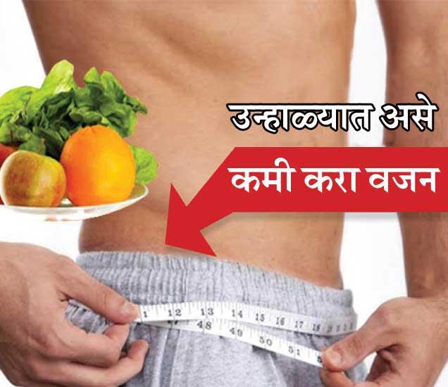 उन्हाळ्यात जलद कमी होते वजन, ट्राय करा या 9 TIPS|जीवन मंत्र,Jeevan Mantra - Divya Marathi