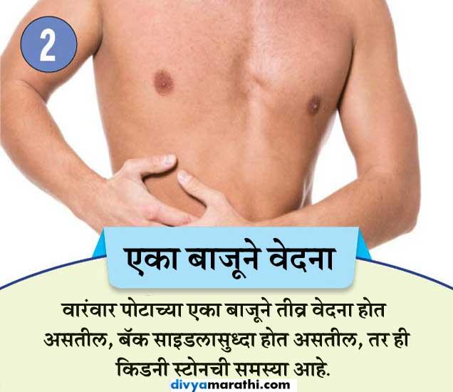 किडनी स्टोनचे आहेत हे 9 संकेत, तात्काळ घ्या डॉक्टरांची भेट|जीवन मंत्र,Jeevan Mantra - Divya Marathi