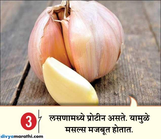 उन्हाळ्यातही रोज सकाळी खा लसणाची एक पाकळी, होतील 10 फायदे... जीवन मंत्र,Jeevan Mantra - Divya Marathi
