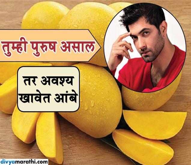 या 10 कारणांमुळे पुरुषांनी अवश्य खावेत आंबे|जीवन मंत्र,Jeevan Mantra - Divya Marathi