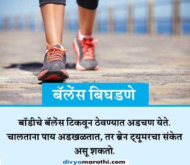 महिनाभर आधीच दिसतात ब्रेन ट्यूमरचे संकेत, करु नका इग्नोर...|जीवन मंत्र,Jeevan Mantra - Divya Marathi
