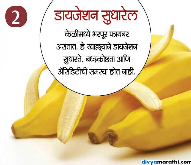 महिनाभर रोज खा एक केळी, मिळतील हे 10 फायदे|जीवन मंत्र,Jeevan Mantra - Divya Marathi