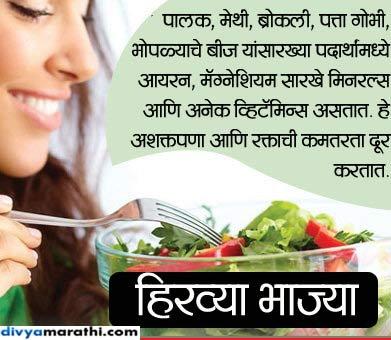 पीरियड्समध्ये खाऊ नका हे 8 पदार्थ, वाढेल समस्या...|जीवन मंत्र,Jeevan Mantra - Divya Marathi
