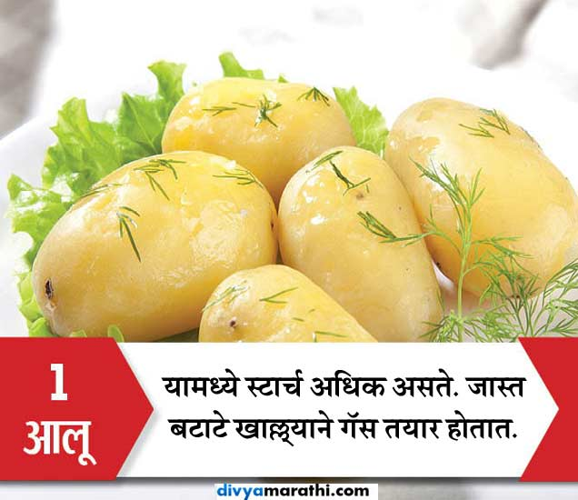 या 7 पदार्थांमुळे वाढू शकते गॅसची समस्या, हे करा अव्हॉइड... जीवन मंत्र,Jeevan Mantra - Divya Marathi