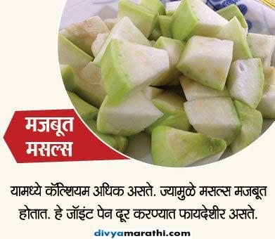 दुधी भोपळ्याने ग्लो करेल स्किन, जाणुन घ्या याचे 10 खास फायदे...|जीवन मंत्र,Jeevan Mantra - Divya Marathi