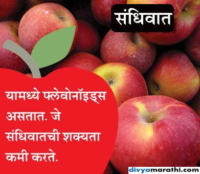 रोज 1 सफरचंद खाण्याचे 10 खास फायदे, दवाखाना विसरून जाल|जीवन मंत्र,Jeevan Mantra - Divya Marathi