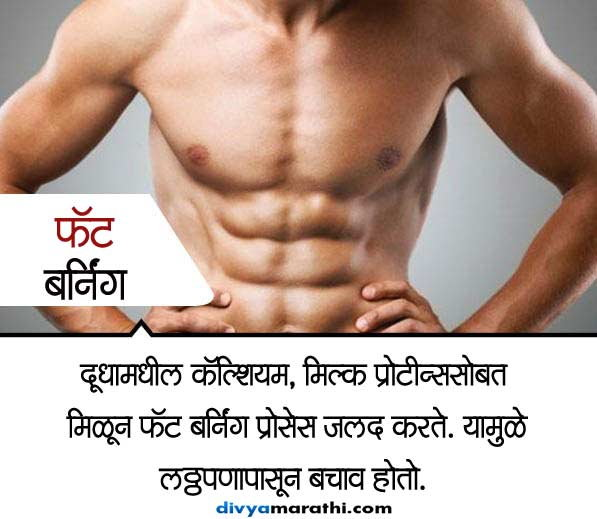 पुरुषांनी रात्री अवश्य प्यावे एक ग्लास दूध, होतील हे 9 फायदे|जीवन मंत्र,Jeevan Mantra - Divya Marathi