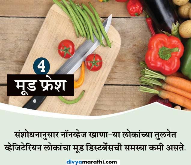 तुम्ही शाकाहारी असाल तर तुम्हाला अवश्य मिळतील 10 फायदे...|जीवन मंत्र,Jeevan Mantra - Divya Marathi