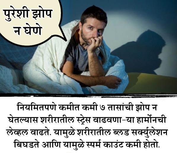 पुरुषांनी चुकूनही करू नयेत या 7 चुका, कमी होऊ शकते फर्टिलिटी|जीवन मंत्र,Jeevan Mantra - Divya Marathi