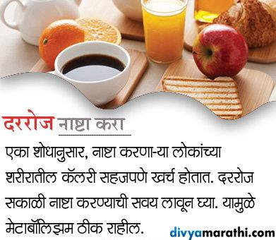 तुमचे वजन किती असावे? या फॉर्मूल्याने घ्या जाणुन...|जीवन मंत्र,Jeevan Mantra - Divya Marathi
